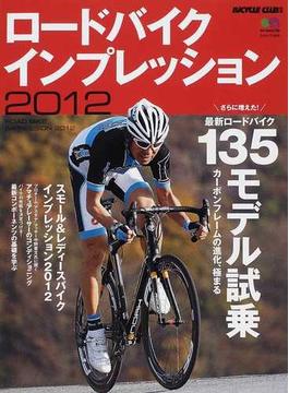 ロードバイクインプレッション 2012 最新ロードバイク135モデル試乗(エイムック)