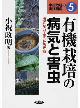 有機栽培の病気と害虫 出さない工夫と防ぎ方