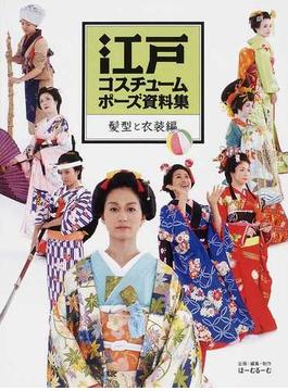 江戸コスチュームポーズ資料集 髪型と衣装編