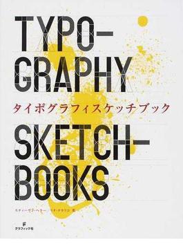 タイポグラフィスケッチブック