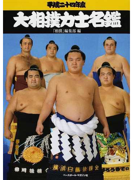 大相撲力士名鑑 平成24年度