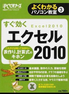 よくわかるパソコン教室 3 すぐ効くエクセル2010
