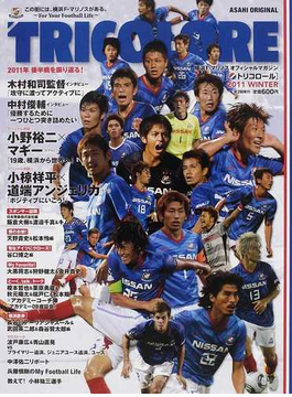 TRICOLORE 横浜F・マリノスオフィシャルマガジン「トリコロール」 2011WINTER 2011年後半戦を振り返る!