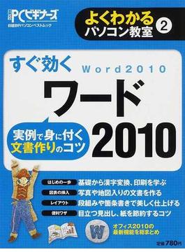 よくわかるパソコン教室 2 すぐ効くワード2010
