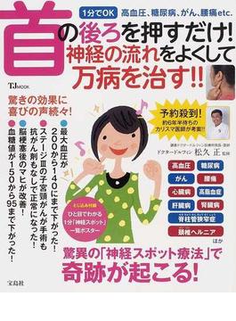 首の後ろを押すだけ!神経の流れをよくして万病を治す!! 1分でOK高血圧、糖尿病、がん、腰痛etc.(TJ MOOK)