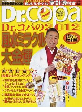 Dr.コパの2012風水ミラクル大金運
