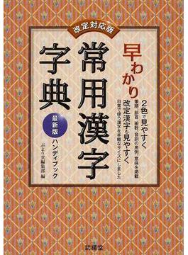 早わかり常用漢字字典 最新版ハンディブック 改定対応版