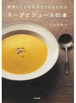 野菜とくだものがたくさんとれるスープとジュースの本