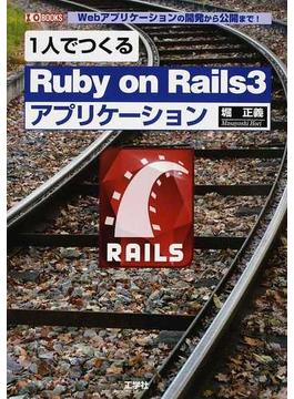1人でつくる「Ruby on Rails3」アプリケーション Webアプリケーションの開発から公開まで!