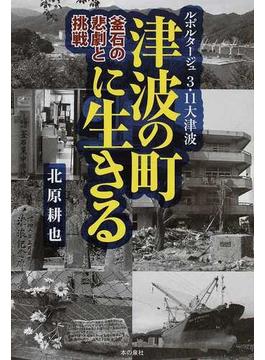 津波の町に生きる 釜石の悲劇と挑戦 ルポルタージュ3・11大津波