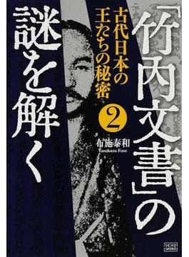 「竹内文書」の謎を解く 2 古代日本の王たちの秘密