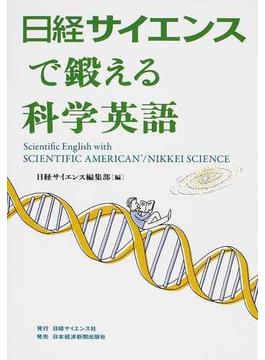 日経サイエンスで鍛える科学英語 1