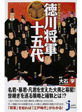 知れば知るほど面白い徳川将軍十五代(じっぴコンパクト新書)