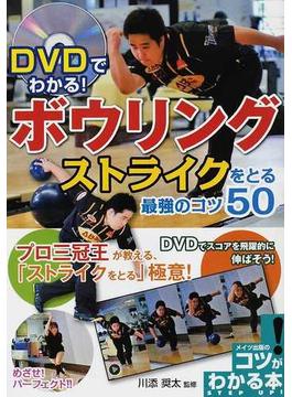 DVDでわかる!ボウリングストライクをとる最強のコツ50