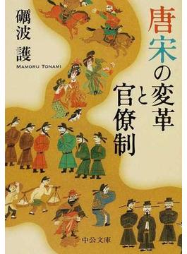 唐宋の変革と官僚制(中公文庫)