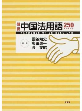 確認中国法用語250