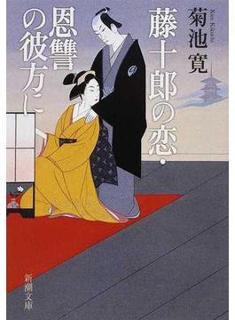 藤十郎の恋・恩讐の彼方に 改版(新潮文庫)