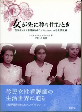 女が先に移り住むとき 在米インド人看護師のトランスナショナルな生活世界