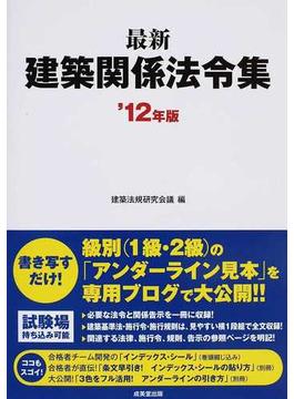 最新建築関係法令集 '12年版