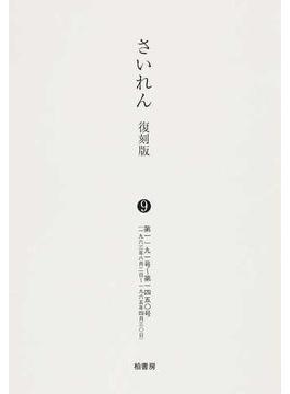 さいれん 復刻版 9 第1191号〜第1450号(1963年8月2日〜1965年4月30日)