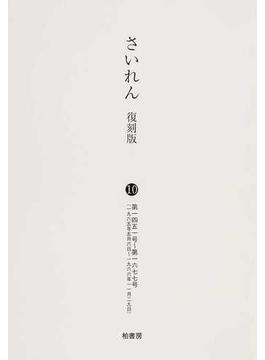 さいれん 復刻版 10 第1451号〜第1677号(1965年5月6日〜1966年11月29日)