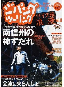 ジパングツーリング バイク旅浪漫 vol.8 南信州の柿すだれ