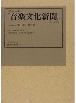 音楽文化新聞 復刻 第1巻 第1〜20号(1941年12月20日〜1942年7月10日)