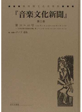 音楽文化新聞 復刻 第3巻 第39〜60号(1943年2月10日〜1943年9月20日)→『日本音楽文化協会会報』第1号〜11号(1944年3月15日〜1945年1月1日)