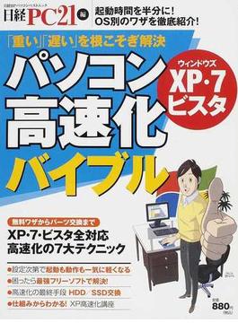 パソコン高速化バイブル 「重い」「遅い」を根こそぎ解決! ウィンドウズXP・7ビスタ