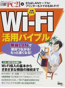 Wi‐Fi活用バイブル 無線LANで絶対つながる!もっと速くなる! 全部わかる