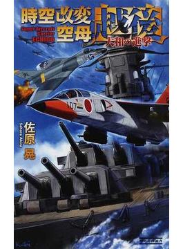 時空改変空母〈越後〉 2 大和の進撃(歴史群像新書)