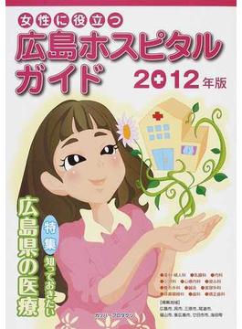 女性に役立つ広島ホスピタルガイド 2012年版
