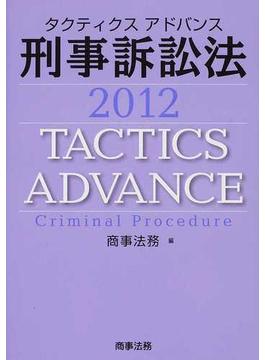 タクティクスアドバンス刑事訴訟法 2012