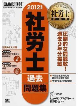 社労士過去問題集 社会保険労務士試験学習書 2012年版