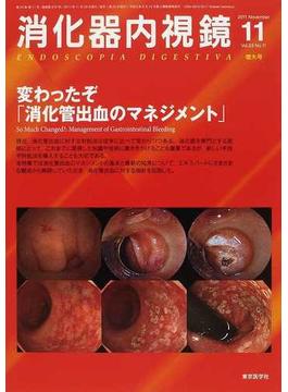 消化器内視鏡 Vol.23No.11増大号(2011November) 変わったぞ「消化管出血のマネジメント」