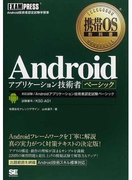 Androidアプリケーション技術者ベーシック 対応試験/Androidアプリケーション技術者認定試験ベーシック 試験番号/KS0−A01 Android技術者認定試験学習書