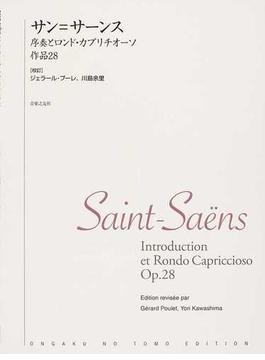 サン=サーンス序奏とロンド・カプリチオーソ作品28