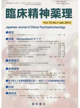 臨床精神薬理 第15巻第1号(2012.1) 〈特集〉Memantineのすべて