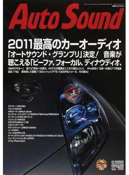 Auto Sound Vol.79(2012SPRING) 2011年、最高のカーオーディオが決まりました!