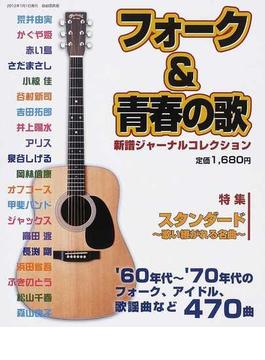 フォーク&青春の歌 新譜ジャーナルコレクション