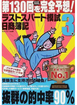日商簿記3級第130回を完全予想!ラストスパート模試