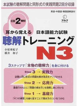 耳から覚える日本語能力試験聴解トレーニングN3 英語・中国語・韓国語解説付