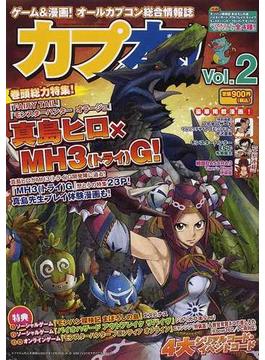カプ本! Vol.2 (カプコンオフィシャルブックス)