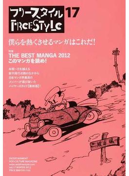 フリースタイル vol.17(2012WINTER) THE BEST MANGA 2012このマンガを読め!日本マンガ界最高のバイヤーズガイド〈最新版〉!