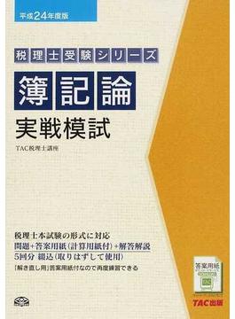 簿記論実戦模試 平成24年度版