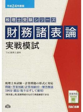 財務諸表論実戦模試 平成24年度版