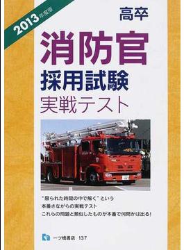 高卒消防官採用試験実戦テスト 2013年度版