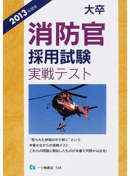 大卒消防官採用試験実戦テスト 2013年度版