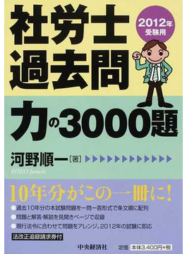 社労士過去問力の3000題 2012年受験用