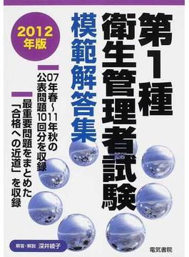 第1種衛生管理者試験模範解答集 2012年版